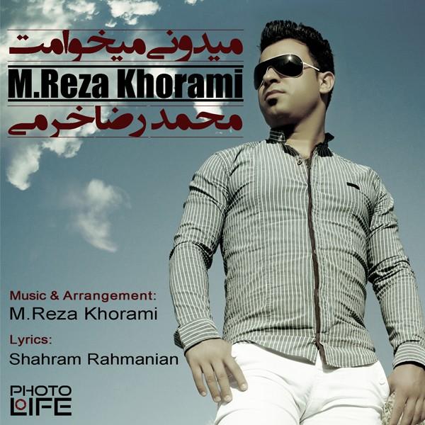 دانلود آهنگ میدونی میخوامت از محمد رضا خرمی