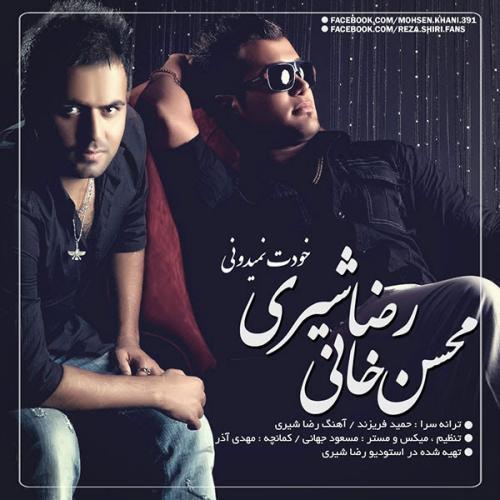 دانلود آهنگ  خودت نمیدونی از محسن خانی و رضا شیری