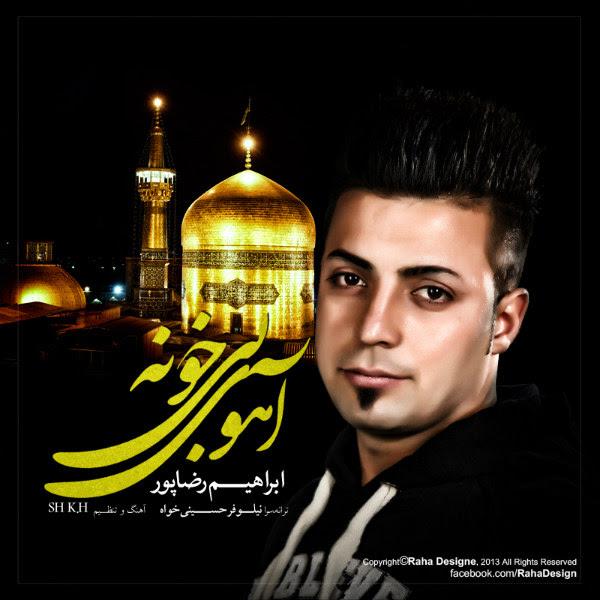 دانلود آهنگ آهوی بی خونه از ابراهیم رضاپور