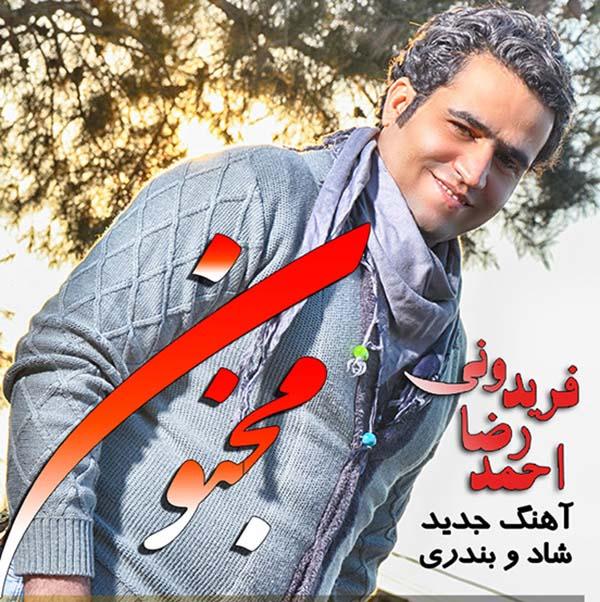 دانلود آهنگ جدید مجنون از احمدرضا فریدونی