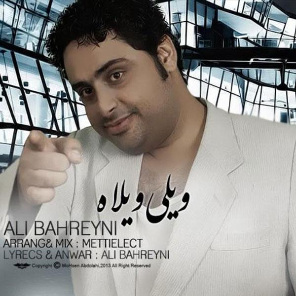 دانلود آهنگ جدید ویلی ویلاه از علی بحرینی
