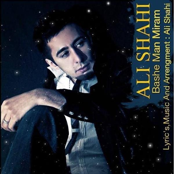 دانلود آهنگ جدید باشه من میرم از علی شاهی