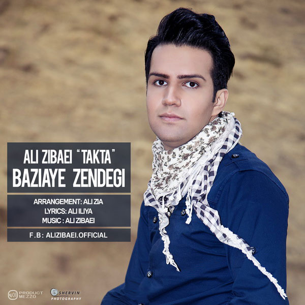 دانلود آهنگ جدید بازیای زندگی از علی زیبایی (تکتا)