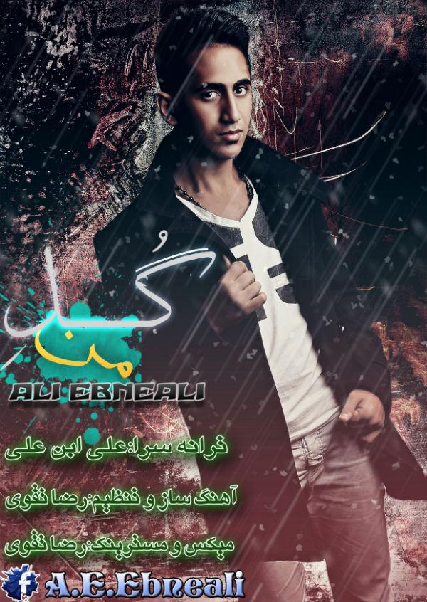 دانلود آهنگ جدید گل من از علی ابن علی
