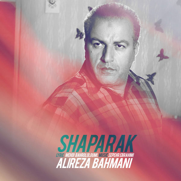 دانلود آهنگ جدید شاپرک از علیرضا بهمنی
