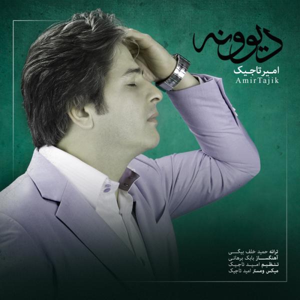 دانلود آهنگ جدید دیونه از امیر تاجیک