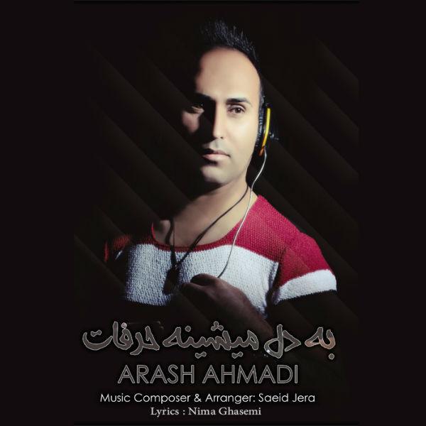 دانلود آهنگ جدید به دل میشینه حرفات از آرش احمدی