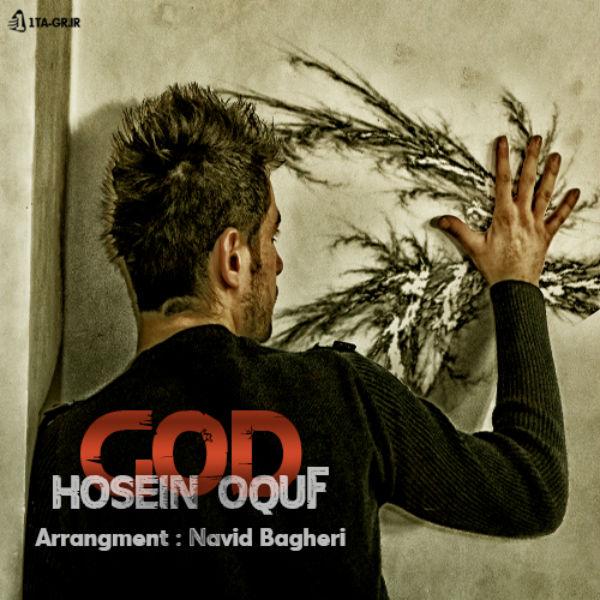 دانلود آهنگ جدید خدا از حسین اوقاف