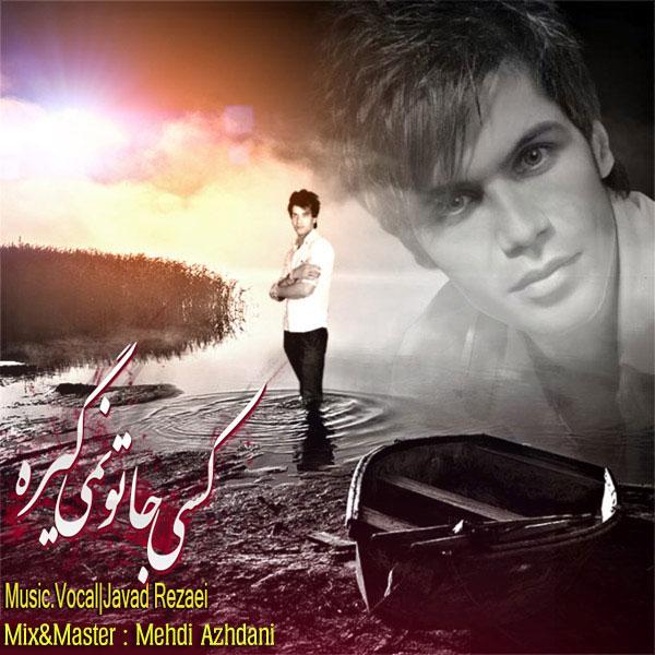 دانلود آهنگ جدید کسی جاتو نمیگیره از جواد رضایی