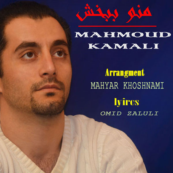 دانلود آهنگ جدید منو ببخش از محمود کمالی