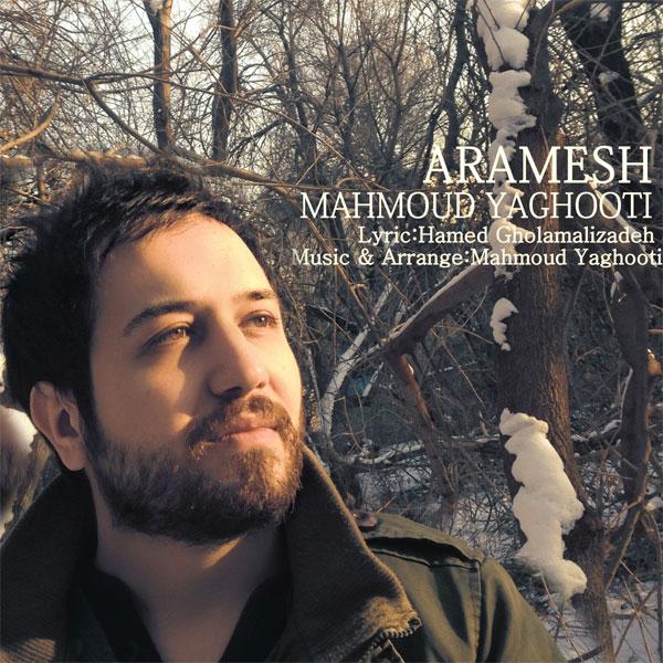 دانلود آهنگ جدید آرامش از محمود یاقوتی