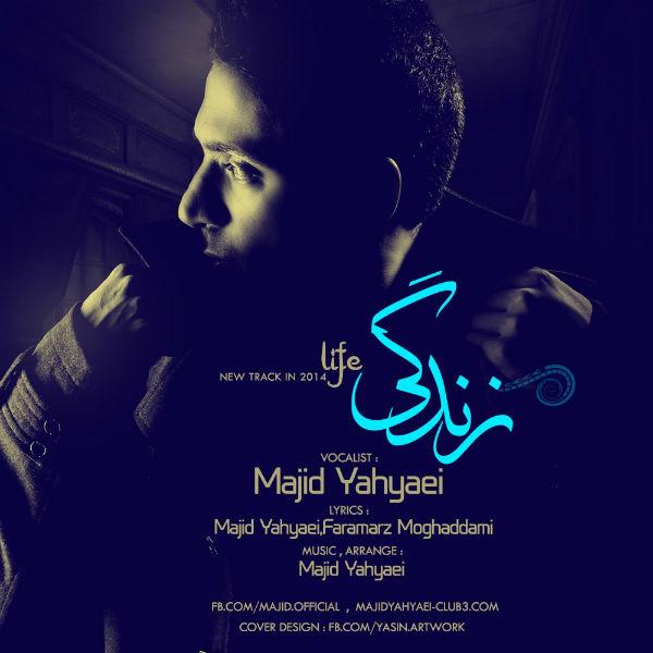 دانلود آهنگ جدید زندگی از مجید یحیایی