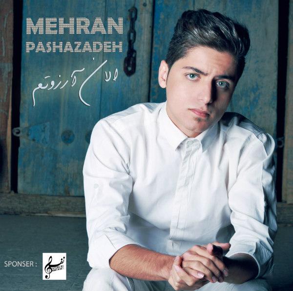 دانلود آهنگ جدید الان آرزوتم از مهران پاشازاده
