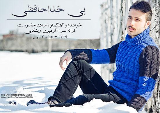 دانلود آهنگ جدید بی خداحافظی از میلاد حق دوست