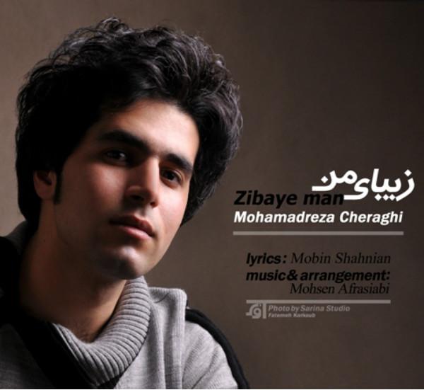 دانلود آهنگ جدید زیبای من از محمدرضا چراغی
