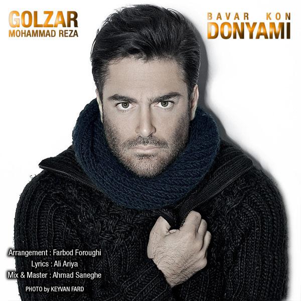 دانلود آهنگ جدید باور کن دنیامی از محمدرضا گلزار