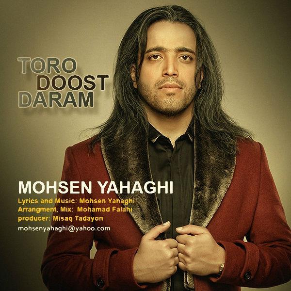 دانلود آهنگ جدید تورو دوست دارم از محسن یاحقی