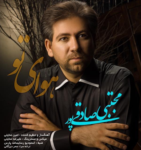دانلود آهنگ جدید هوای تو از مجتبی صادقی پور