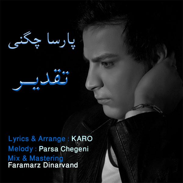 دانلود آهنگ جدید تقدیر از پارسا چگنی