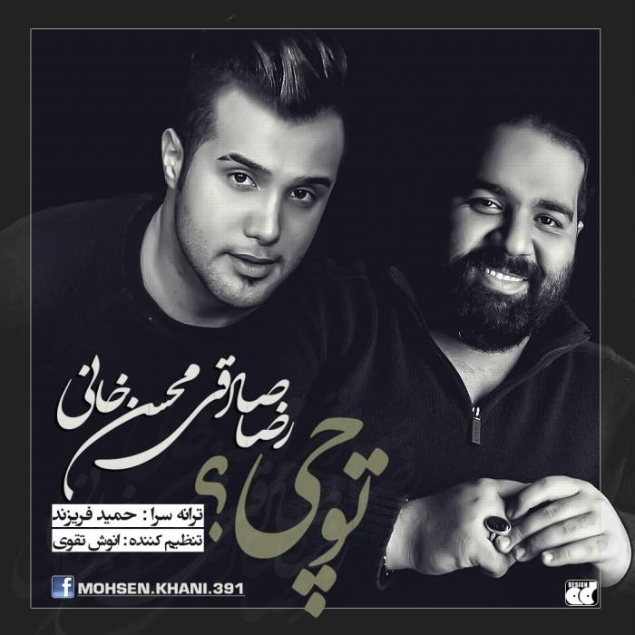 دانلود آهنگ جدید تو چی از رضا صادقی و محسن خانی