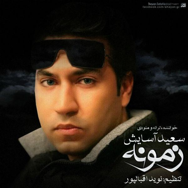 دانلود آهنگ جدید زمونه از سعید آسایش
