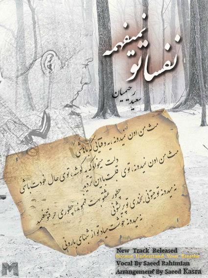 دانلود آهنگ جدید نفساتو نمیفهمه از سعید رحیمیان