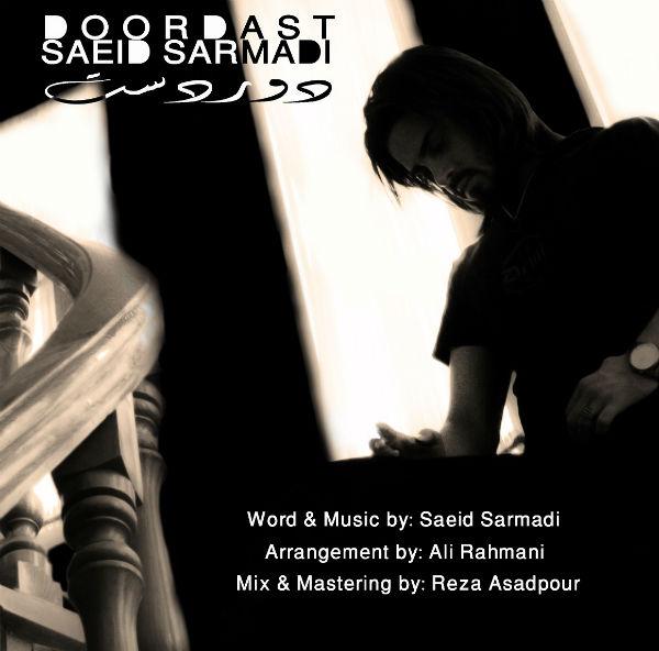 دانلود آهنگ جدید دوردست از سعید سرمدی