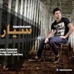 دانلود آهنگ جدید سیار از سجاد امیرزاده