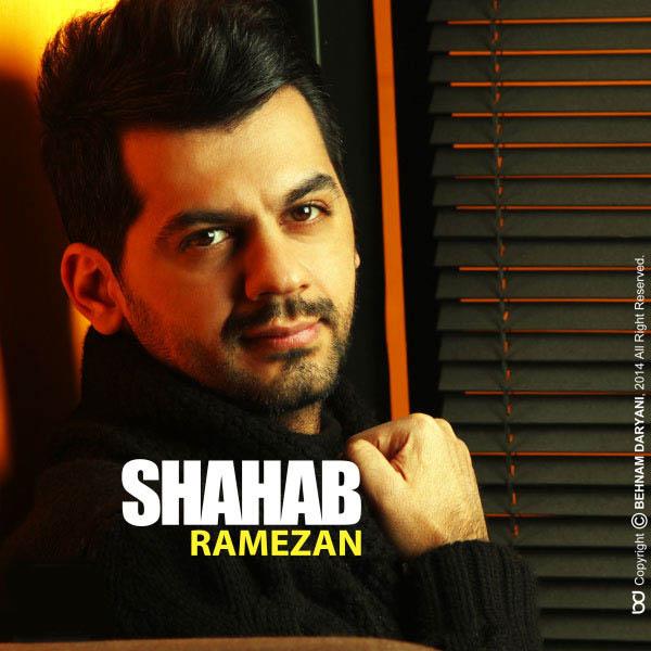 دانلود آهنگ جدید اولین لبخند از شهاب رمضان