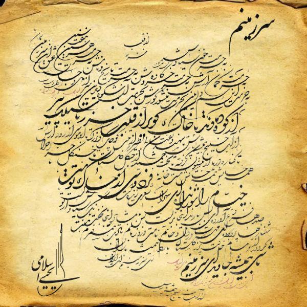 دانلود آهنگ جدید سرزمینم از یحیی اسلامی