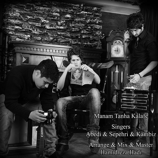 دانلود آهنگ جدید منم تنها کلافه از آرمان عابدی و کامبیز به همراه سپهری