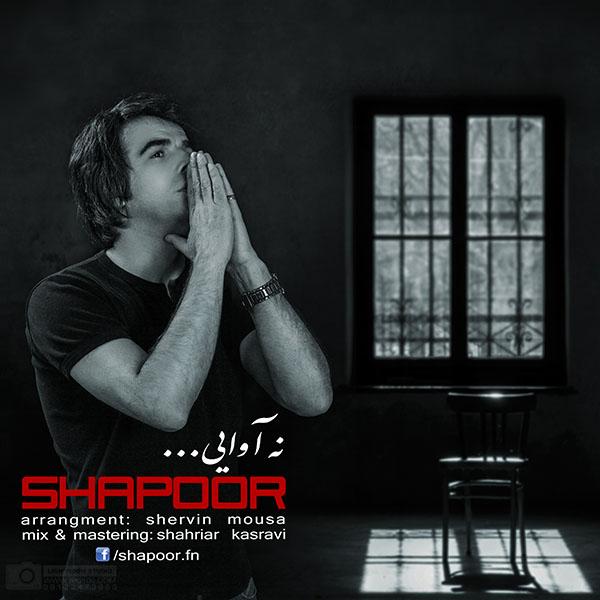 دانلود آهنگ جدید نه آوایی از شاپور
