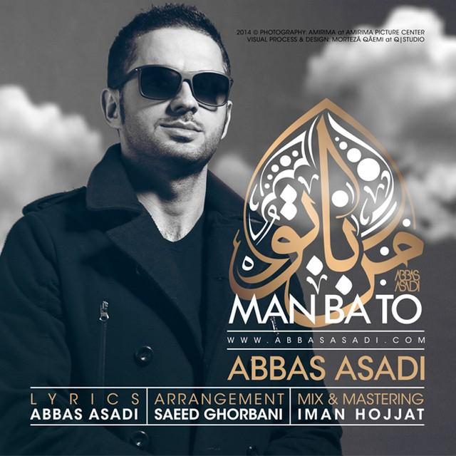 دانلود آهنگ جدید من با تو از عباس اسدی