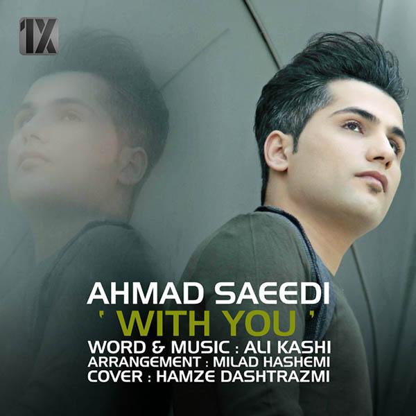 دانلود آهنگ جدید با تو از احمد سعیدی