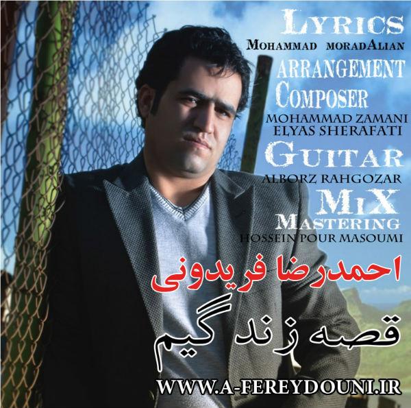 دانلود آهنگ جدید قصه ی زندگیم از احمدرضا فریدونی