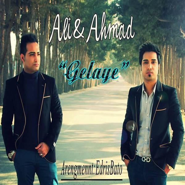دانلود آهنگ جدید گلایه از علی و احمد