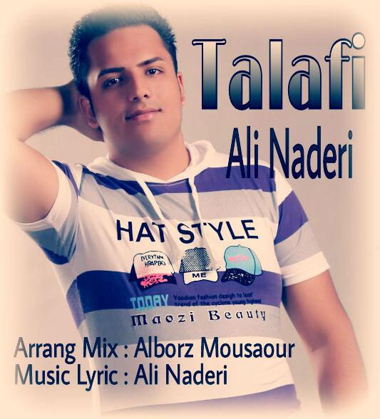 دانلود آهنگ جدید تلافی از علی نادری