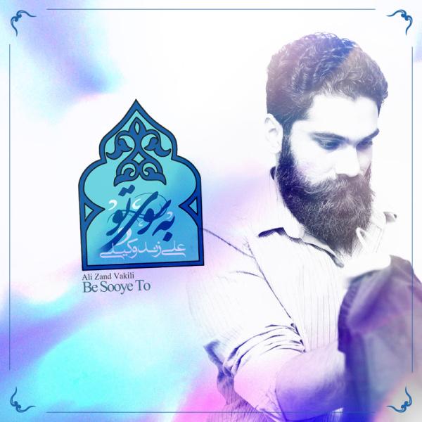 دانلود آهنگ جدید به سوی تو از علی زند وکیلی