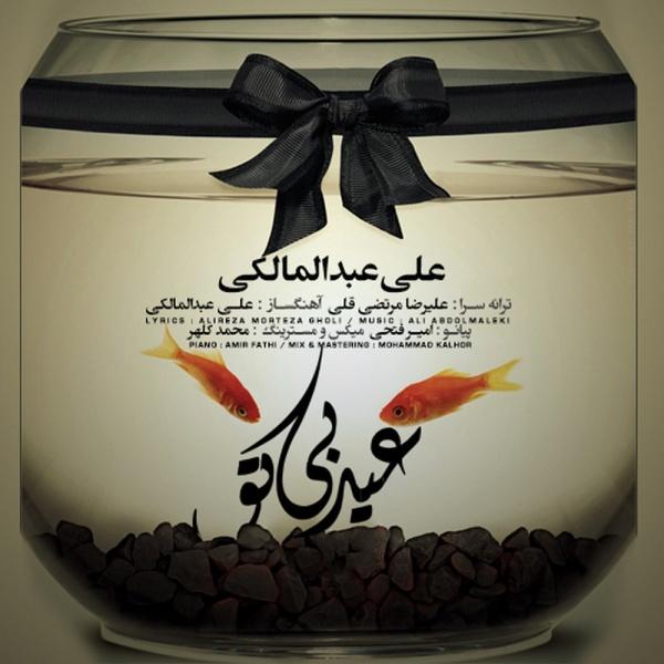 دانلود آهنگ جدید عید بی تو از علی عبدالمالکی