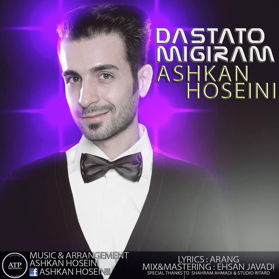 دانلود آهنگ جدید دستاتو میگیرم از اشکان حسینی