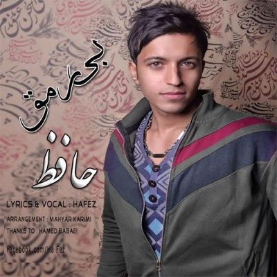 دانلود آهنگ جدید بی رمق از حافظ