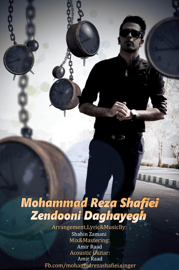 دانلود آهنگ جدید بی راهه از محمدرضا شفیعی