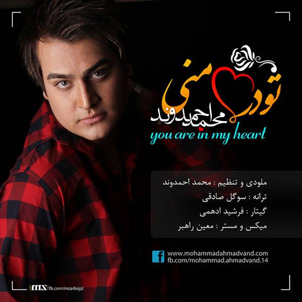 دانلود آهنگ جدید تو در قلب منی از محمد احمدوند