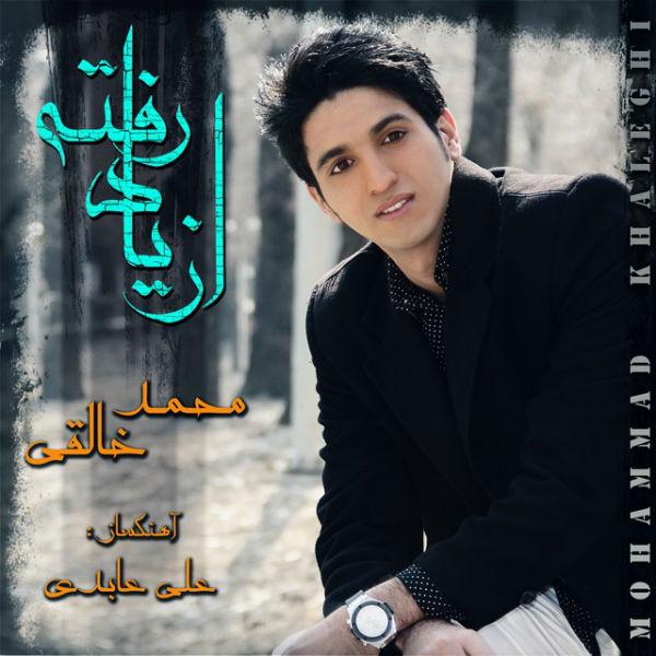 دانلود آهنگ جدید از یاد رفته از محمد خالقی