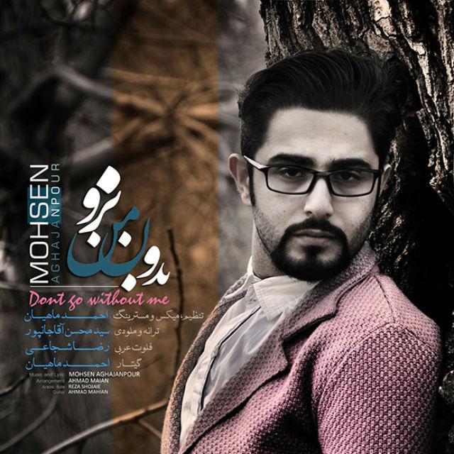 دانلود آهنگ جدید بدون من نرو از محسن آقاجانپور