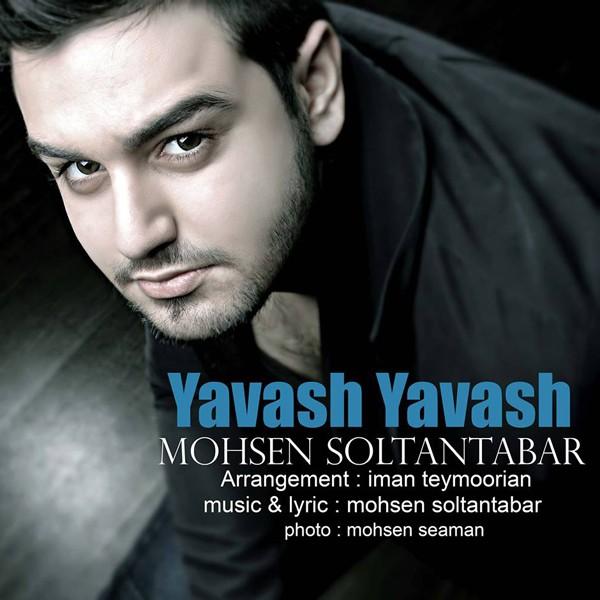 دانلود آهنگ جدید یواش یواش از محسن سلطانپور