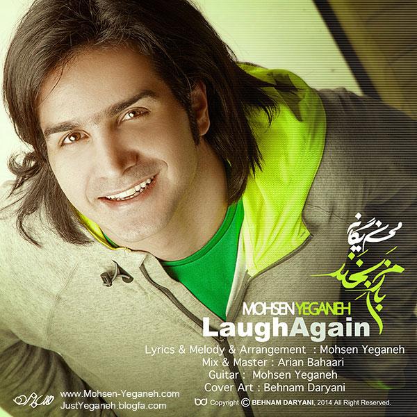 دانلود آهنگ جدید بازم بخند از محسن یگانه