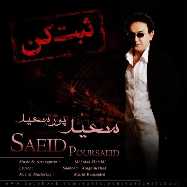 دانلود آهنگ جدید ثبت کن از سعید پورسعید