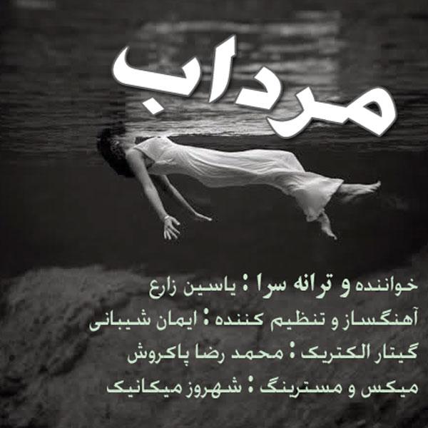 دانلود آهنگ جدید مرداب از یاسین زارع