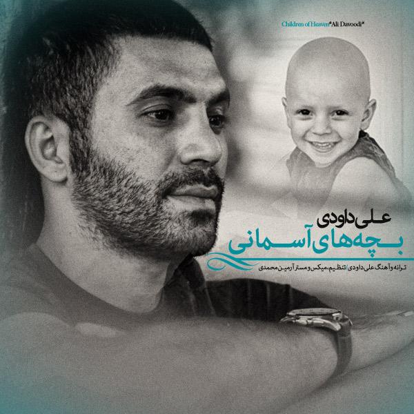 دانلود آهنگ جدید بچه های آسمانی از علی داودی